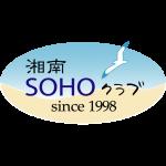 湘南SOHOクラブ